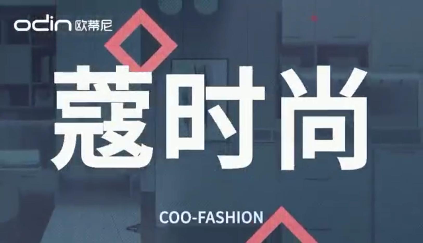 """欧蒂尼全屋定制""""蔻时尚""""新品上市视频"""