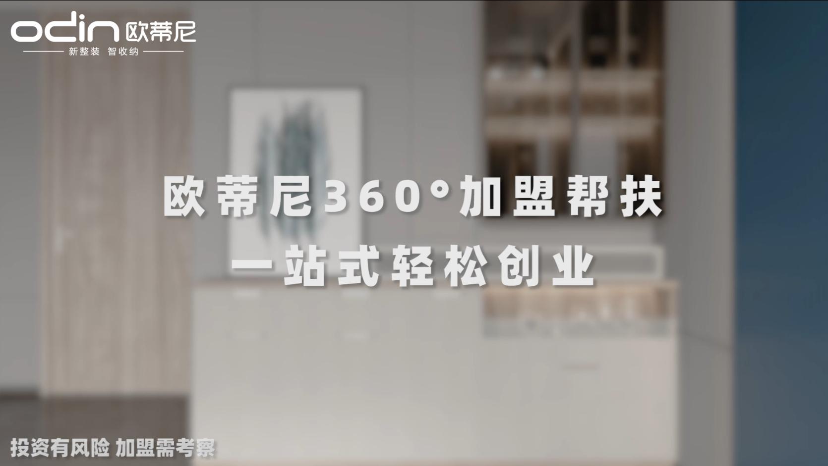 欧蒂尼全屋定制2020年招商宣传片视频