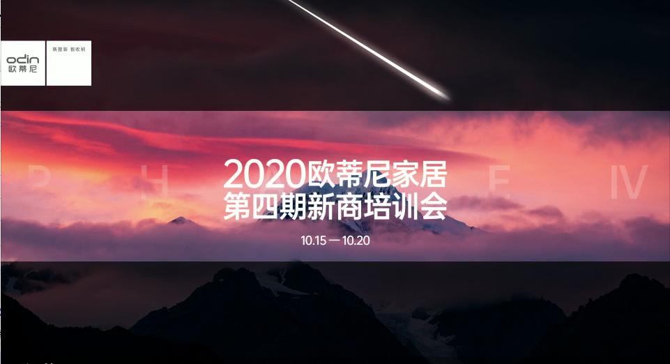 2020欧蒂尼家居第四期新商培训会视频