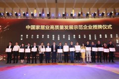 欧蒂尼喜获中国家居业高质量发展示范企业荣誉称号