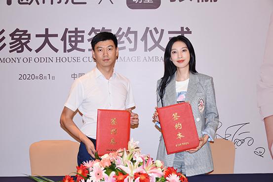 欧蒂尼家居在上海正式签约张俪为品牌形象大使视频